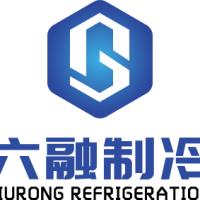 佛山市六融制冷科技有限公司2021渔业展/养殖展/广州渔博会