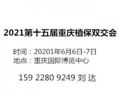 2021第十五届重庆植保双交会