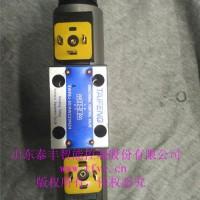 4WE6J电磁阀-山东泰丰液压