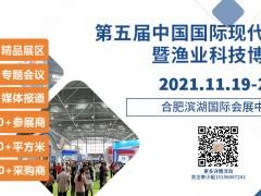 第五届中国国际现代渔业暨渔业科技博览会 2021中国国际水产养殖博览会