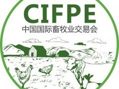 2021中国贵阳第四届生态畜牧业展览会